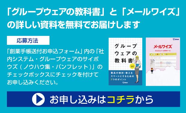 グループウェアの教科書とメールワイズのバナー