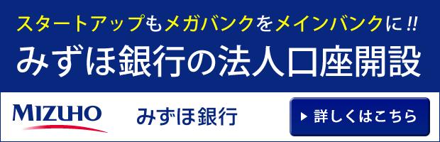 mizuho_banner