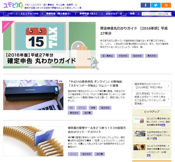 「スモビバ」……確定申告ガイドなどスモールビジネスにまつわる情報を発信しているサイト