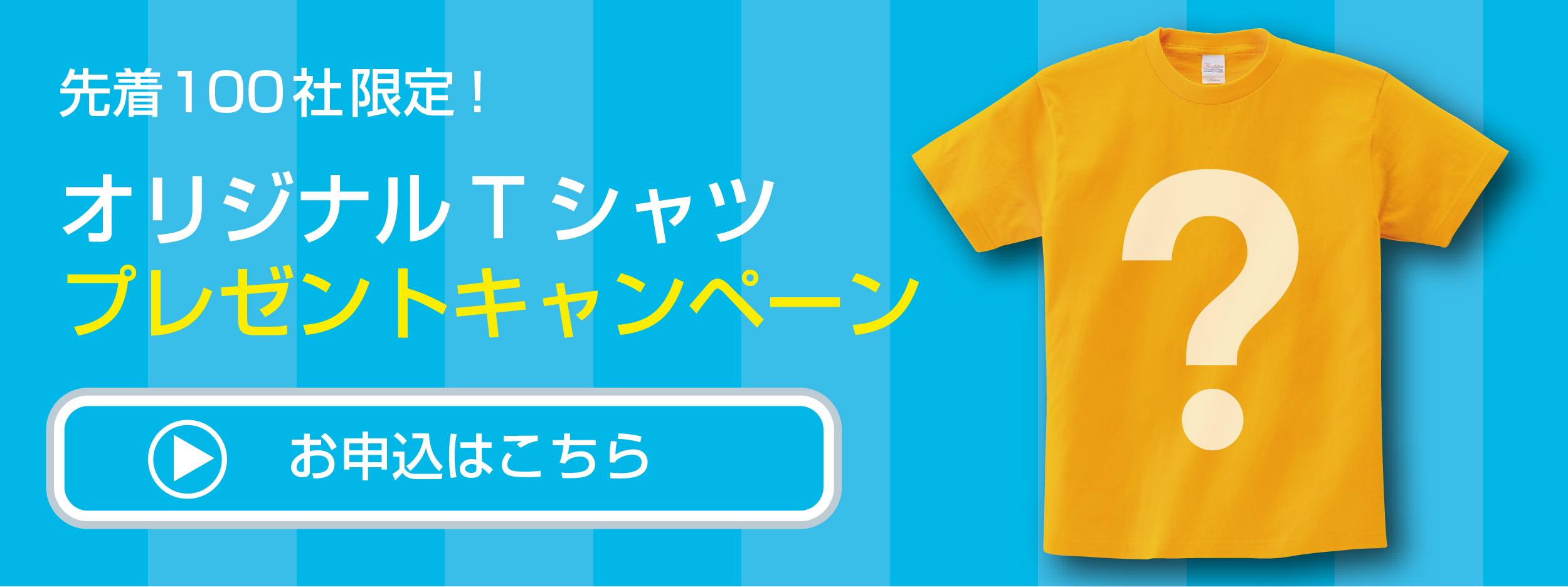 tシャツバナー-01