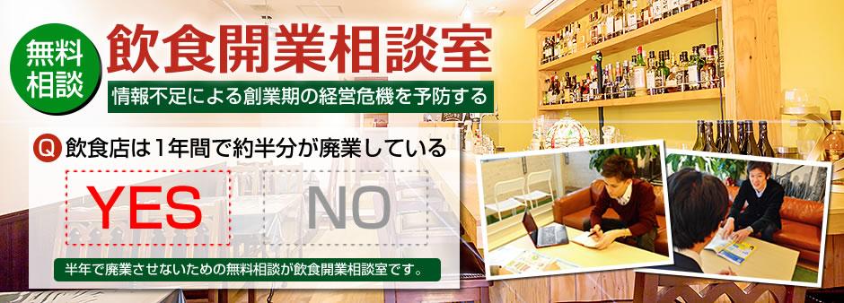 consulting_inshoku_main