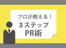 pr_3step