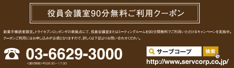 servcorp_coupon