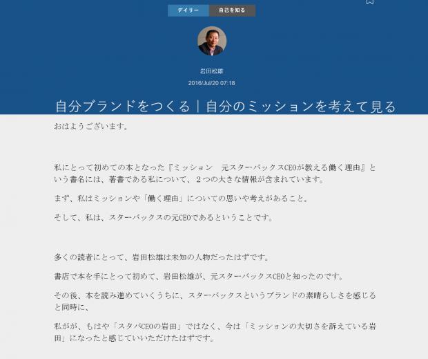 FireShot Capture 5 - 自分ブランドをつくる|自分のミッションを考えて見る I 岩田松雄リーダーシップスクール - https___iwata.school_contents_119