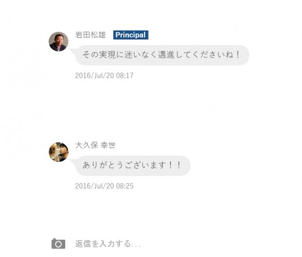 岩田さん返信