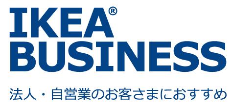 ikea_business_