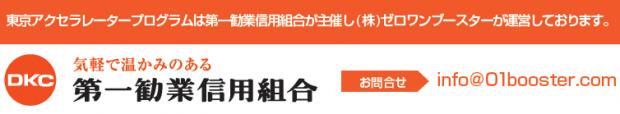 tokyoaccelerator_daiichikangin