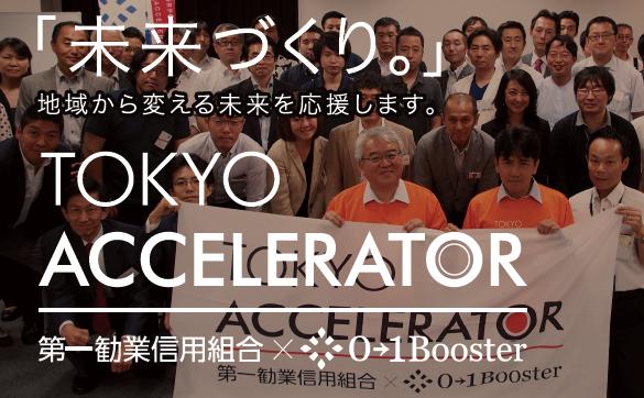 tokyoaccelerator_i