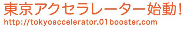 tokyoaccelerator_url