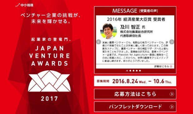 Japan Venture Awards