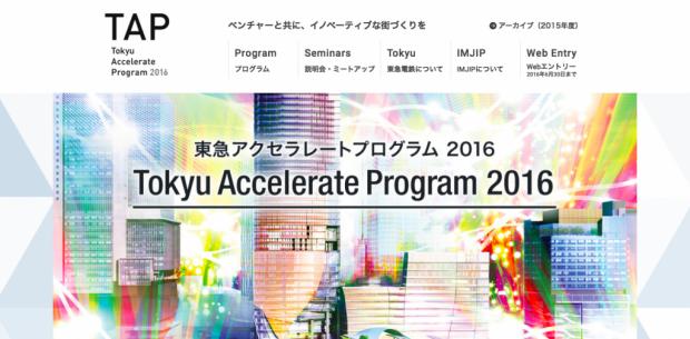 Tokyu Accelerate Program