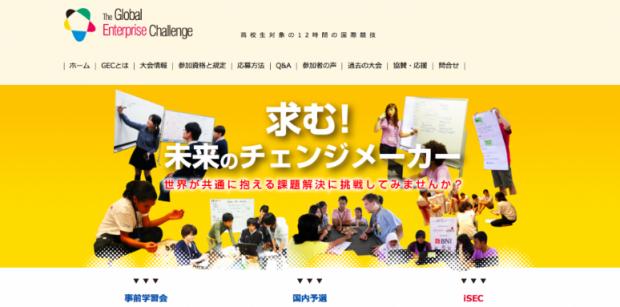 STARTUP WEEKEND JAPAN