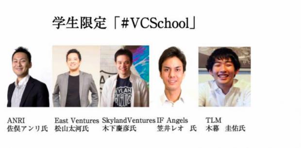 #VCSchool