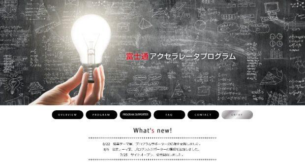 富士通アクセラレータプログラム