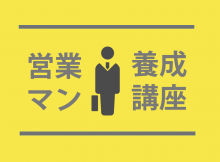 salesman_lesson4
