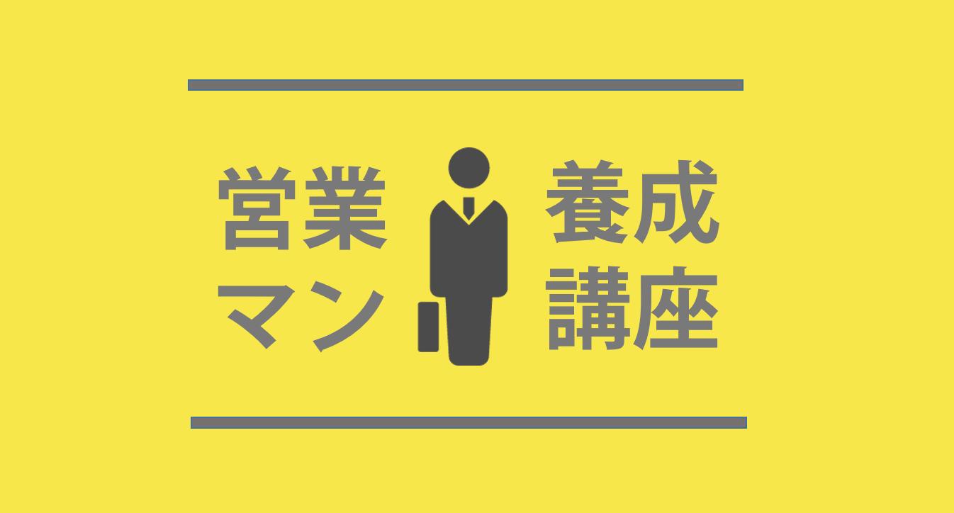salesman_lesson7