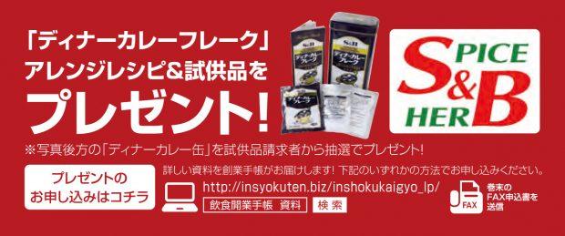 insyoku_ad_s&b0927