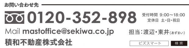 TieUP_sekiwa_1025