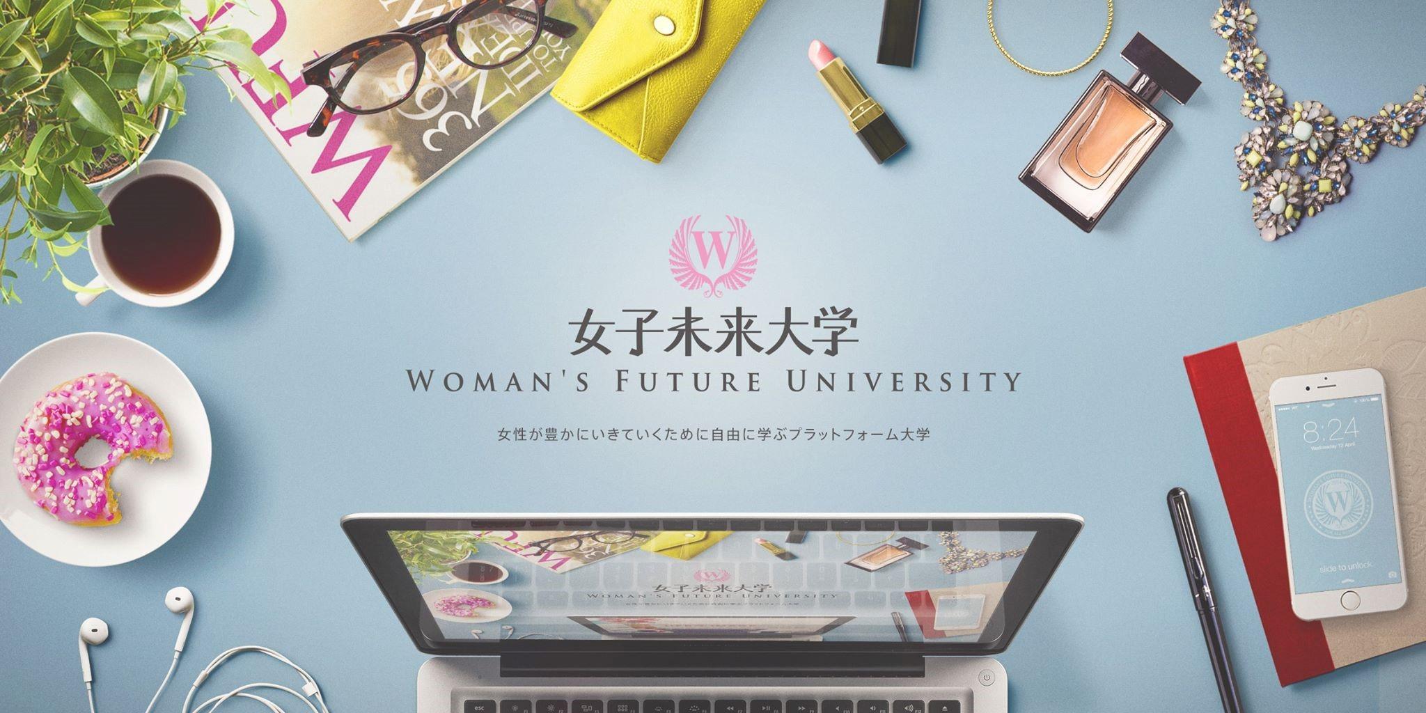 未来大学ポスター
