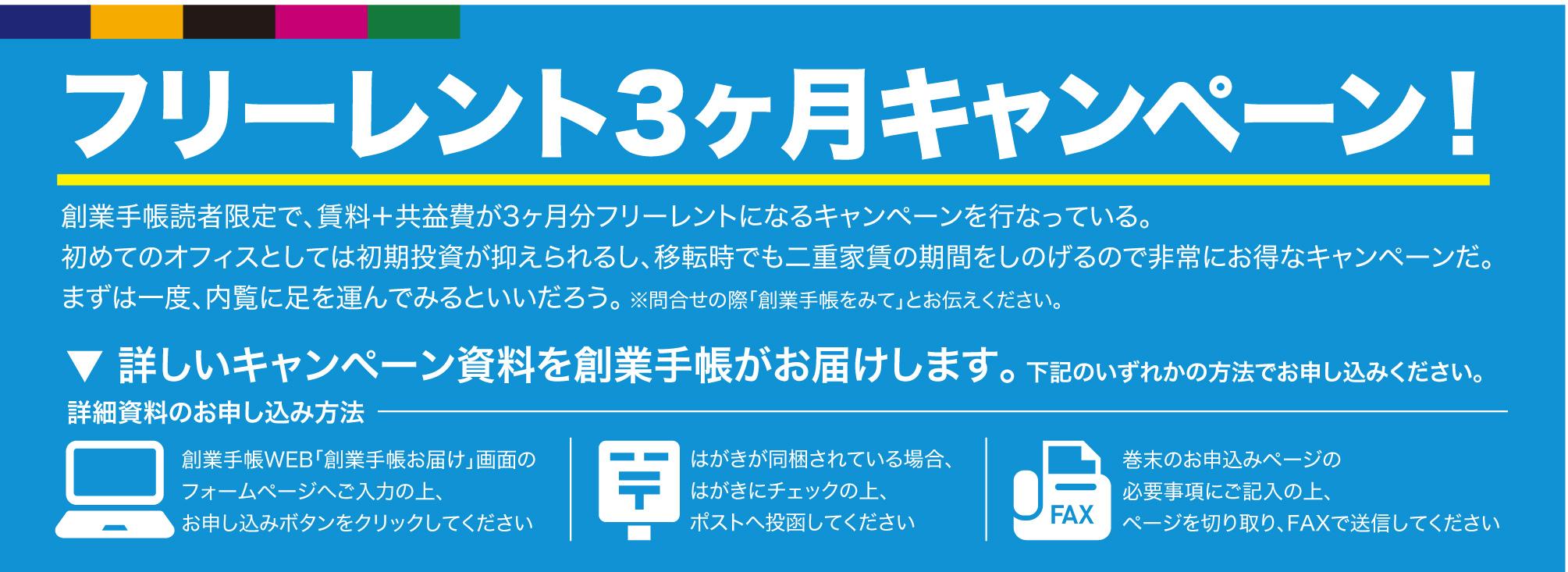 TieUp_tokyu_1128