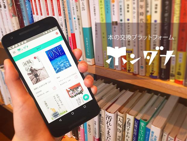 hondana-books