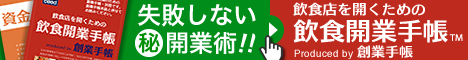inshokukaigyo_lp468x60