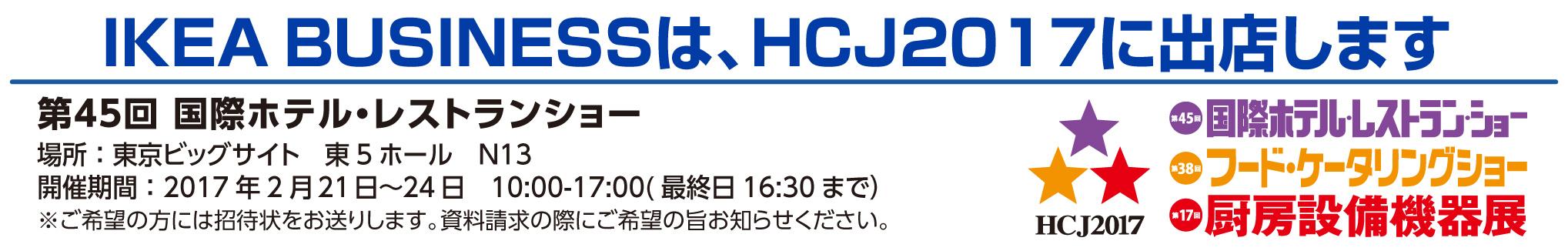 TieUp_IKEA_1221_02