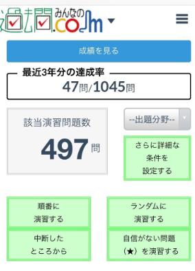 みんコレ!のスマホ画面