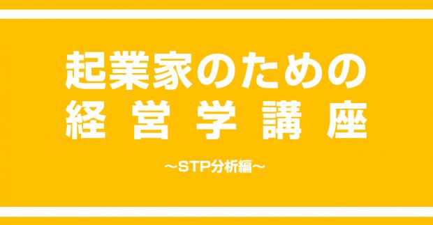 Stp マーケティング