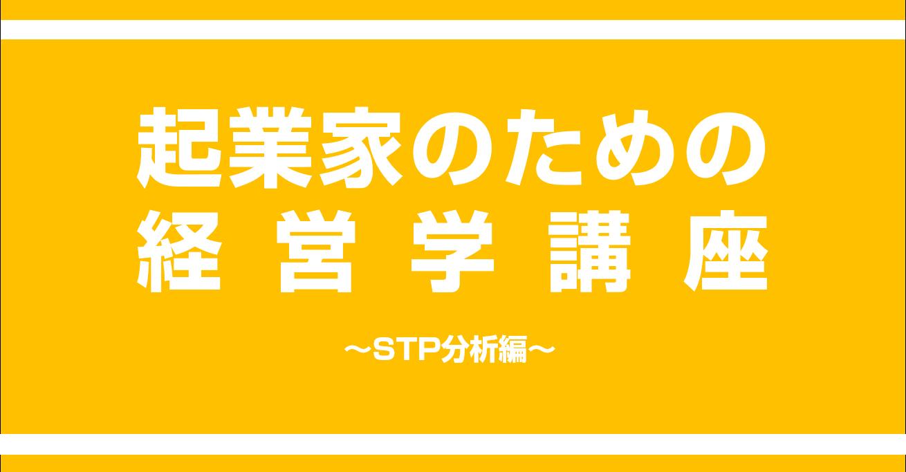 マーケティング stp
