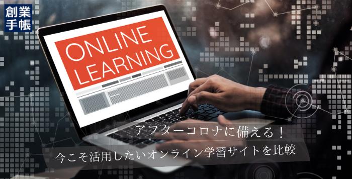 今すぐ始めたい社会人向けオンライン学習!おすすめサイトの料金やプラン内容を比較   起業・創業・資金調達の創業手帳