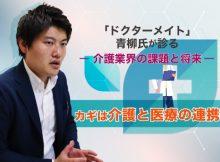 ドクターメイト青柳直樹インタビュー