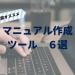 マニュアルで生産性アップ!編集部おすすめのマニュアル作成ツール6選