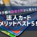 法人カードのメリットベスト5!創業手帳の読者の声から見えた、法人カードのメリットとは?