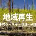 軽井沢ウイスキーを復活させたい!地域再生の仕掛人・軽井沢総研・土屋 勇磨の挑戦