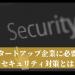 スタートアップにもセキュリティ対策は必要?何ができる?セキュリティソフトでも守れない脅威とは??