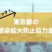 [2021年4月12日更新] 東京都の「営業時間短縮に係る感染拡大防止協力金」を対象期間ごとに解説