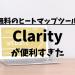 無料のヒートマップツール「Clarity」とは 創業手帳が実際に使ってみた!