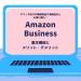 Amazonビジネスの基本情報を解説!登録するメリット・デメリットとは?