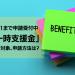 「一時支援金」とは?申請期間や給付要件、申請手続きの流れを解説