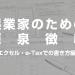 令和2年版「給与所得の源泉徴収票」エクセル・e-Taxでの書き方・作成方法【年末調整】